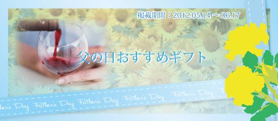 父の日おすすめギフト